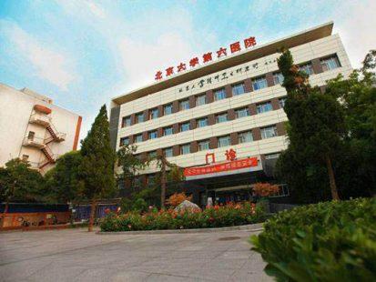 北医六院(北京大学第六医院)