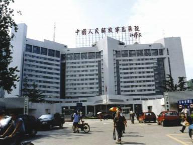301医院(解放军总医院)