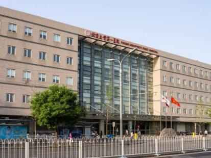 北大医院(北京大学第一医院)