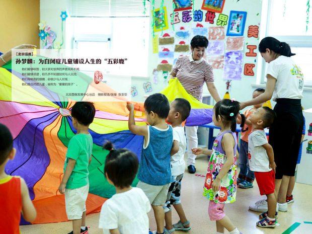 北京自闭症康复机构|五彩鹿儿童行为矫治中心