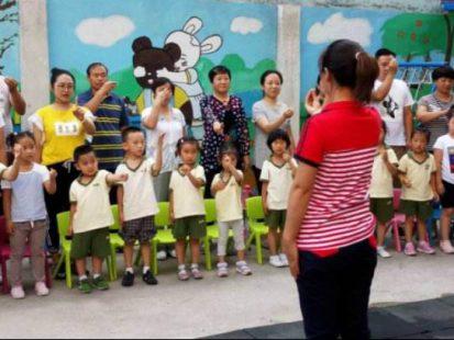 北京市门头沟区永爱康复训练中心