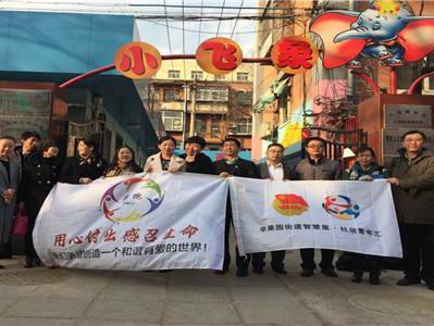 北京市石景山区小飞象训练发展中心