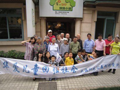 上海华爱儿童训练中心