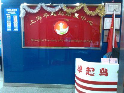 上海早起鸟康复中心