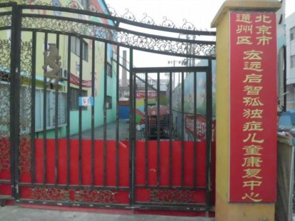 北京市通州区宏远启智孤独症儿童康复中心(北京市珍爱孤独症儿童康复中心)