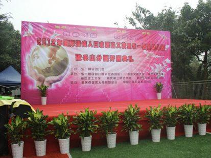 重庆市沙坪坝区特殊需要儿童康复托养中心(乐一融合)