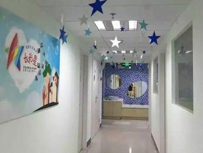 上海宝山区七彩星培智公益发展中心