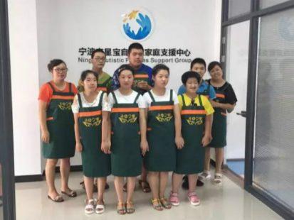 """宁波星宝自闭症家庭支援中心(""""星星的孩子""""家长互助会)"""