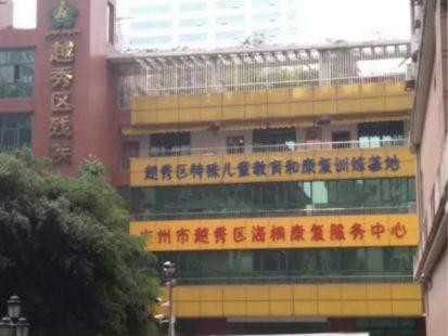 广州市海珠区海桐康复服务中心