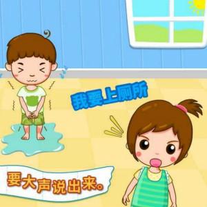 训练不同年龄自闭症儿童上厕所的正确姿势(二)