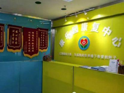 广州市番禺区康乐园康复中心