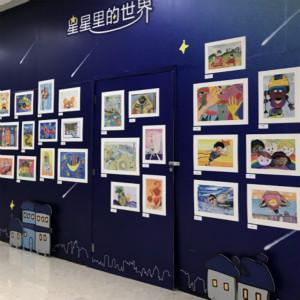 """孤独症绘画作品亮相上海""""星星里的世界""""儿童公益艺术节"""