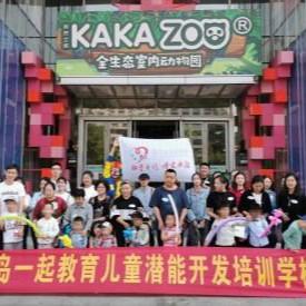 """""""微尘·向阳行动""""20名自闭症儿童畅游青岛KAKAZOO幼儿园"""