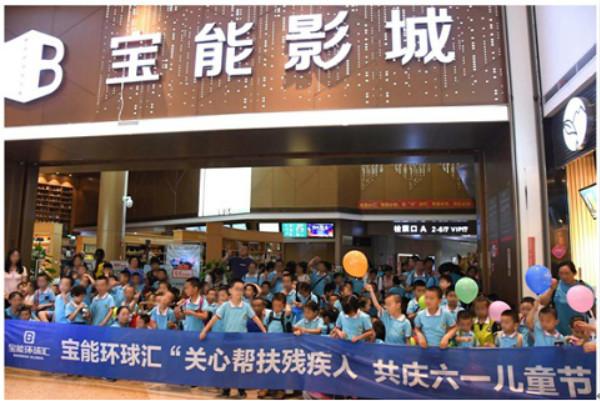 宝能商业在深圳和赣州举办第三届关爱自闭症患儿公益活动