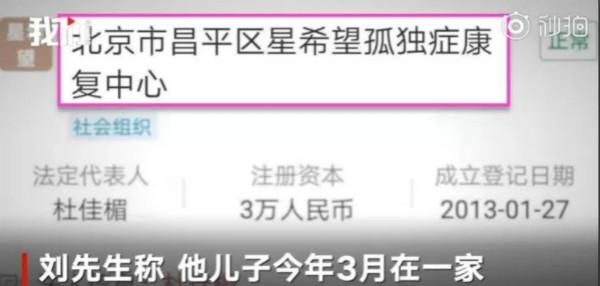 """惊爆北京自闭症学校虐童,""""星希望""""老师涉嫌将孩子打成轻微伤!"""