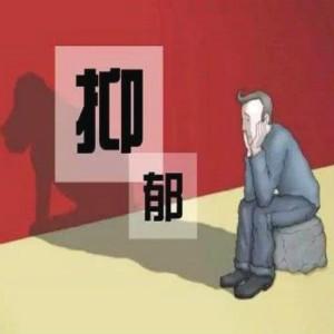 阿斯伯格伴随抑郁症是常见的吗?