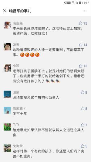 """惊爆北京自闭症学校虐童,""""星希望""""老师将孩子打成轻微伤!"""