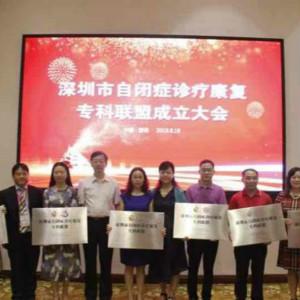 六家医疗机构共同成立深圳市自闭症诊疗康复专科联盟
