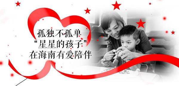 """""""孤独不孤单""""关注海南孤独症公益活动举行"""