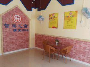 南宁市智乐儿童康复中心