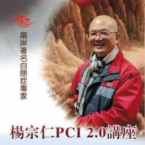 杨宗仁:自闭症PCI训练的注意事项