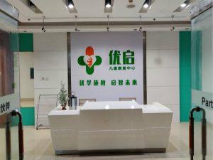 深圳市优启儿童康复训练中心