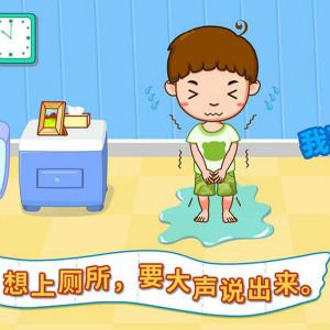 自闭症孩子上厕所训练的三个阶段